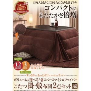 こたつ布団 120cm 掛敷布団セット 省スペース 無地 座卓 120cmの長方形テーブルにピッタリ 幅120cm 奥行80cm 12色 マイクロファイバー|interior-daiki