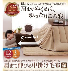 こたつ布団 中掛け毛布 120cm 省エネ 無地 座卓 120cmの長方形テーブルにピッタリ 幅120cm 奥行80cm 12色 マイクロファイバー 肩まで伸びるタイプ|interior-daiki