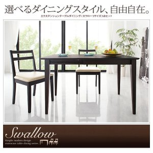 伸長式ダイニングテーブル 伸縮式ダイニングテーブル 幅75cm 120cm 2人掛け 3点セット 伸縮テーブル エクステンション 伸長テーブル 伸縮式 伸長式 新生活|interior-daiki