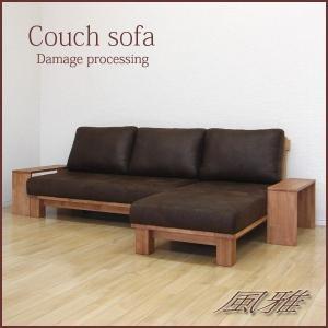 ソファー 3Pソファー カウチソファー 和モダン 木肘 高級感 左右カウチ ブラウン|interior-daiki