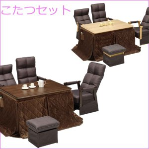 こたつ テーブル こたつセット 炬燵 コタツ 長方形 幅120 120幅 奥行き80 高さ63/37cm|interior-daiki