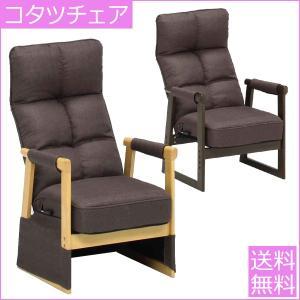 椅子 チェア こたつ椅子 ダイニングチェア 1人掛けソファチェア ソファ リクライニング 幅59 59幅 奥行き57 高さ78(SH33)cm interior-daiki