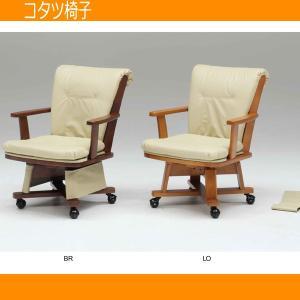 椅子 チェア こたつ椅子 ダイニングチェア 幅57 57幅 奥行き67 高さ76(SH38)cm チェアx1 ソファ 回転式 肘付き キャスター付き interior-daiki