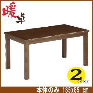 こたつテーブル 135 和風モダン 家具調こたつ コタツ暖房 食卓 おしゃれ ダイニング リビング 和室 座卓 完成品 四角テーブル センターテーブル 幅135 奥行85|interior-daiki