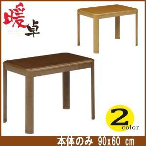 こたつテーブル 90 和風モダン 家具調こたつ コタツ暖房 食卓 おしゃれ ダイニング リビング 和室 座卓 完成品 四角テーブル センターテーブル 幅90 奥行60|interior-daiki