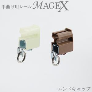 カーテンレール 手曲げ用 MAGEX 専用エンドキャップ 1個の写真