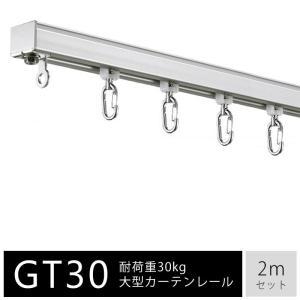 カーテンレール 業務用 大型/GT30 アルミ製/2m ワンタッチランナーセット interior-depot