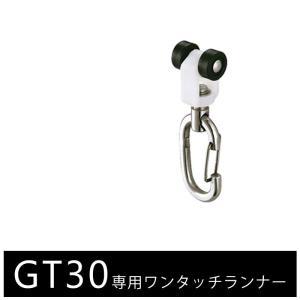 カーテンレール 業務用 大型/GT30 ワンタッチランナー(1個)|interior-depot