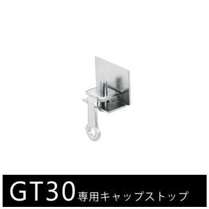 カーテンレール 業務用 大型/GT30 エンドキャップ|interior-depot