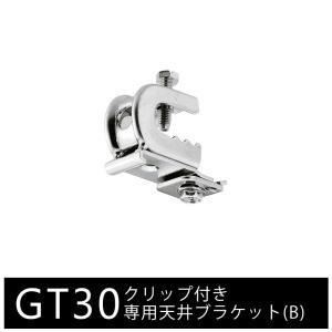 カーテンレール 業務用 大型/GT30 鋼材用ブラケット(溶接タイプ) interior-depot