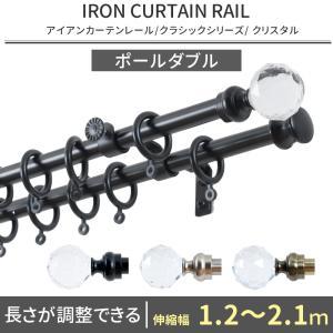 カーテンレール アイアン 2連ダブル 伸縮/クリスタル 1.2〜2.1m 装飾カーテンレール|interior-depot