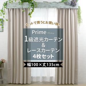 高機能遮光1級カーテンと選べるレースカーテンの4枚組セット ■ドレープカーテンサイズ:巾100cm×...