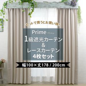 カーテン 遮光 4枚組 1級 レースカーテン セット おしゃれ ベーシック 既製 幅100×丈178・200cm プライム CSZ|interior-depot