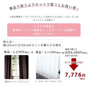 ドレープカーテン 遮光 カーテン レースカーテン 既製 シンプル 2枚セット 巾200×丈178・200 1級 遮光カーテン 断熱 断冷 interior-depot 02