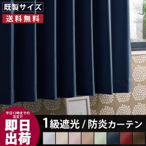 カーテン 遮熱 断熱 遮光 ドレープカーテン 防炎 AB503524 既製 幅 巾100×丈178・丈200 2枚組 形状記憶カーテン|interior-depot