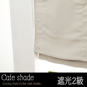 カフェシェード 小窓カーテン 遮光/既製サイズ 巾45×丈150|interior-depot
