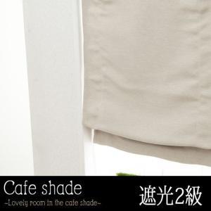 カフェシェード 小窓カーテン 遮光/既製サイズ 巾65×丈150|interior-depot