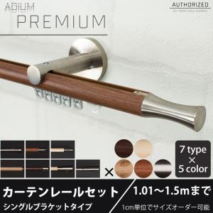 カーテンレール シングル セット アイアン ADIUM PREMIUM 2〜3mまで|interior-depot