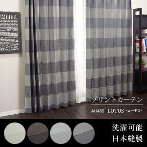 落ち着いたカラーに大柄なブロックが部屋に映えるベーシックなデザインカーテン 「AH469ロータス」 ...