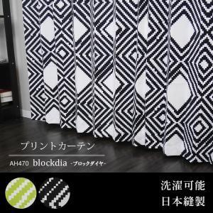 ドット絵のような大柄のダイヤ模様が並ぶ個性派デザインカーテン 「AH470ブロックダイヤ」 ■商品サ...