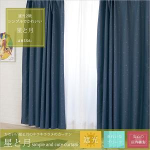 カーテン 遮光カーテン AH556 星と月/ 既製サイズ幅100cm×丈135cm 2枚組/幅150cm×丈178・200cm 1枚|interior-depot