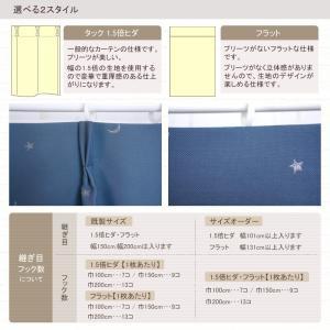 カーテン 遮光カーテン AH556 星と月/ 既製サイズ幅100cm×丈135cm 2枚組/幅150cm×丈178・200cm 1枚|interior-depot|04