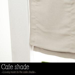 カフェカーテン カフェシェード オーダー 遮光 厚地 巾20〜50cm×丈101〜200cm|interior-depot