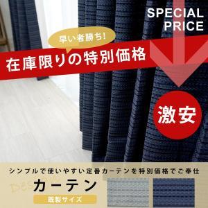 数種類の生地とカラーから選べる在庫限り数量限定お買い得定番シンプルデザインカーテン シンプルナチュラ...