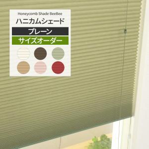 ハニカムシェード ロールスクリーン オーダーサイズ/BeeBee 巾151〜180 丈211〜240 [直送品]の写真