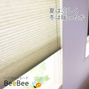 ハニカムシェード ロールスクリーン オーダーサイズ/BeeBee 巾181〜210 丈10〜90 [直送品]の写真