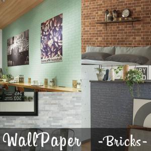 壁紙 シンコール BEST レンガ・タイル調 のり付き壁紙|interior-depot