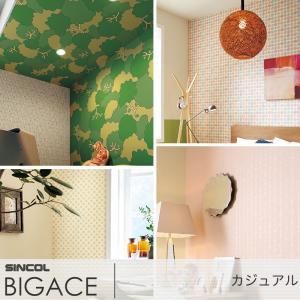 壁紙 クロス のりなし シンコール SINCOL BIGACE ビッグエース カジュアル|interior-depot