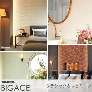 壁紙 クロス のり付き シンコール SINCOL BIGACE ビッグエース クラシック&フェミニン|interior-depot