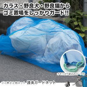 ゴミカバーネット 護美ガードネット(ゴミネット) 4mm目 3×4m ブルー BL400 interior-depot