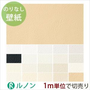 壁紙 のりなしクロス ルノン 抗菌・汚れ防止 不燃壁紙 1m単位切り売り/CC-RF3344〜CC-RF3363|interior-depot