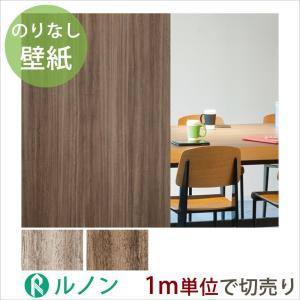 壁紙 のりなしクロス ルノン 抗菌・汚れ防止 木目 不燃壁紙 1m単位切り売り/CC-RF3384,CC-RF3385|interior-depot