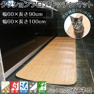 クッションフロア キッチンマット 木目柄 ペット対応 イヌネコ 幅60cm×長さ90・100cm JQ|interior-depot