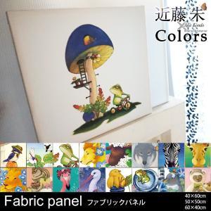 ファブリックボード アーティスト「近藤 朱(マチャコ)」 ファブリックパネル アートパネル|interior-depot
