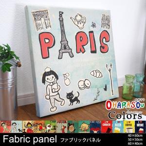 ファブリックボード アーティスト「大原 そう」 ファブリックパネル アートパネル PARIS|interior-depot