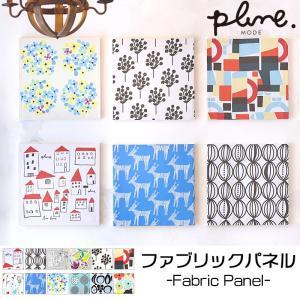 ファブリックボード アーティスト「Plune.mode」ファブリックパネル アートパネル|interior-depot