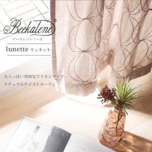ナチュラルな素材とデザイン ビーカレンシリーズ シンプルな無地、天然素材のような風合いリネンカーテン...