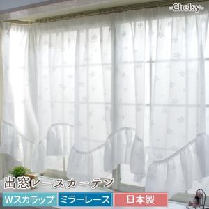 出窓用カーテン 北欧 スタイルカーテン ミラーレースカーテン 出窓 Wスカラップ チェルシー 幅150〜200×丈105cm CSZ|interior-depot