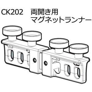 カバー付カーテンレール用 両開き用マグネットランナー interior-depot