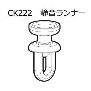 カバー付カーテンレール用 静音ランナー interior-depot