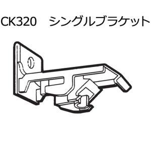 カバー付カーテンレール用 シングルブラケット interior-depot