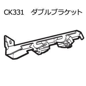 カバー付カーテンレール用 ダブルブラケット interior-depot