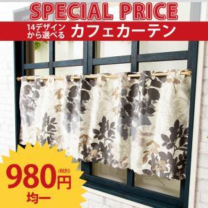 カフェカーテン おしゃれ 北欧 小窓用 安い 目隠し 20種類から選べる セール サイズ幅145cm×丈50cm OKC3|interior-depot