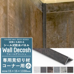 壁 DIY パネル材 浴室 防水 タイル ウォールデコッシュ専用 見切り材 コーナー用/小