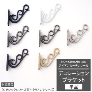 アイアンカーテンレール デコレーションブラケット(装飾ブラケット)2個組/アイアン雑貨|interior-depot