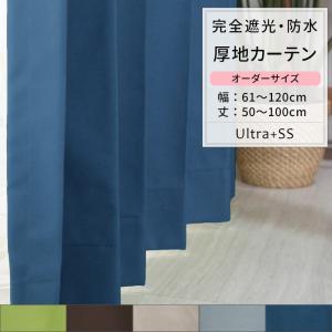 カーテン 遮光1級より強い完全遮光 遮熱 断熱 UVカット100% AH568 ウルトラサンシェードカーテン サイズオーダー 幅61〜120×丈50〜100 JQ OKC|interior-depot